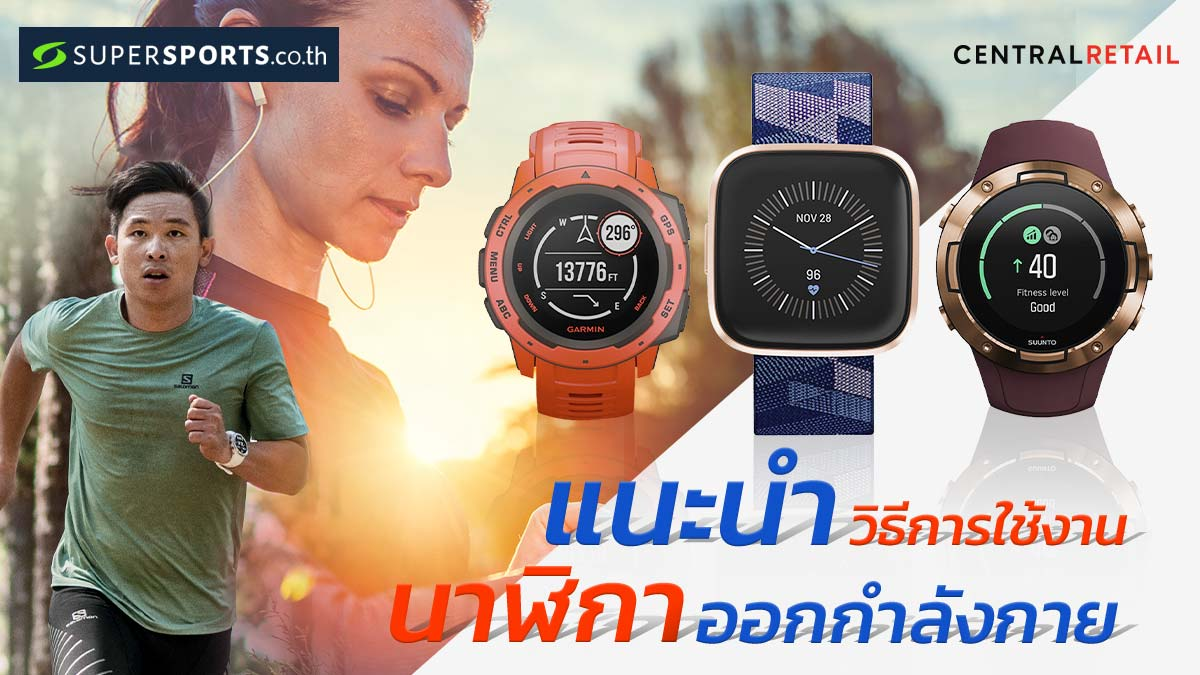 fitbit garmin smart watch sport watch suunto watch การ์มิน นาฬิกา นาฬิกาออกกำลังกาย สมาร์ทวอช