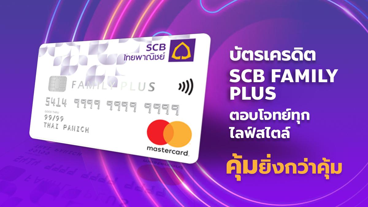SCB SCB Family Plus บัตรเครดิต