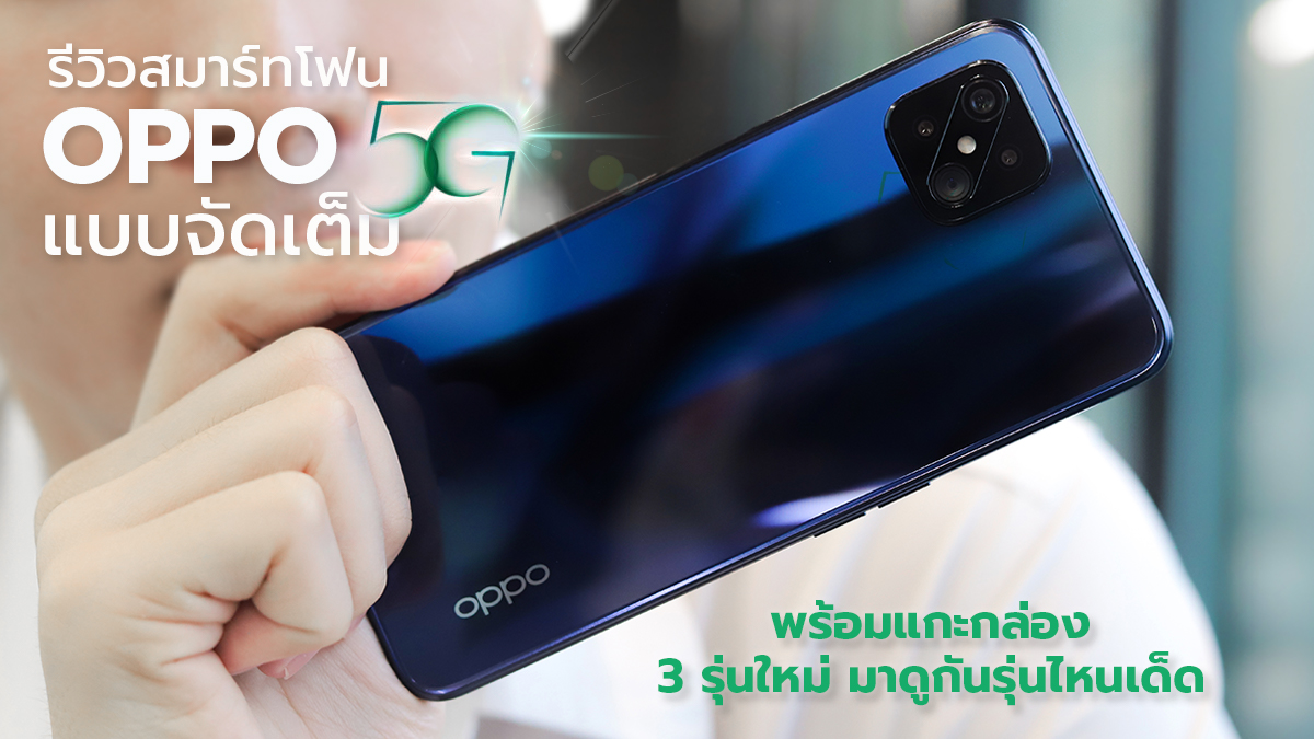 #OPPOFindX2ProGreenLeatherEdition #OPPOReno45G