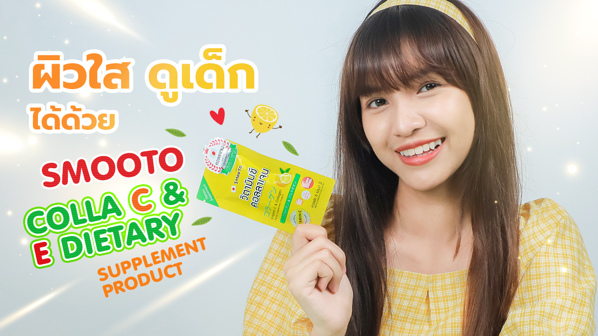 How to perfect Smooto SMOOTO COLLA C & E DIETARY SUPPLEMENT PRODUCT