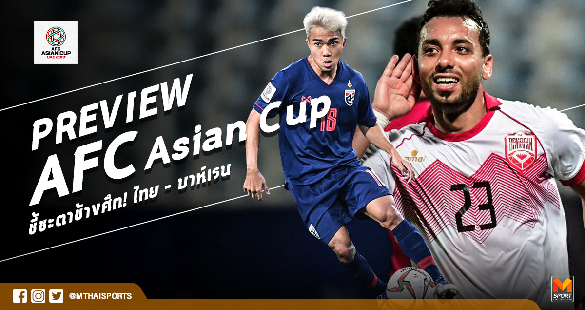 ทีมชาติบาห์เรน ทีมชาติไทย เอเชียนคัพ 2019