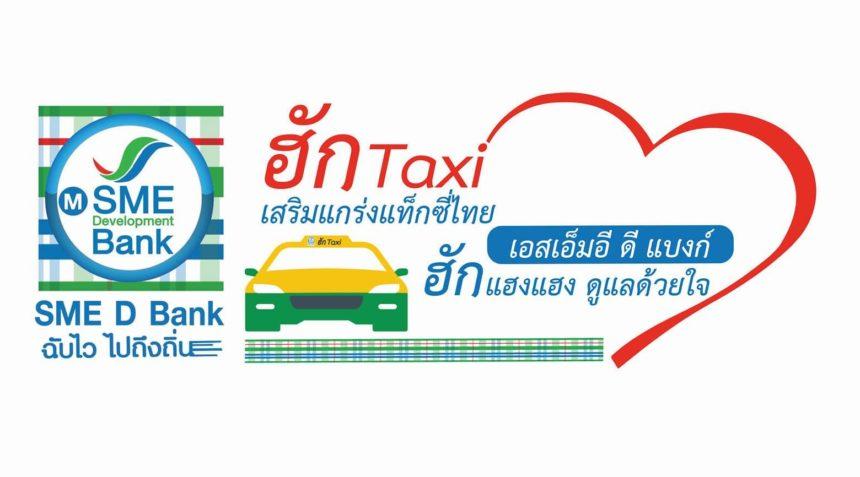 ธนาคารพัฒนาวิสาหกิจขนาดกลางและขนาดย่อมแห่งประเทศไทย ประกันสังคม ฮัก TAXI เสริมแกร่งแท็กซี่ แท็กซี่ไทย