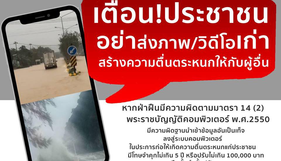 ข่าวตำรวจ ข่าวสดวันนี้ พายุปาบึก