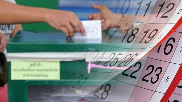 การเมือง พรรคการเมือง หาเสียง เลือกตั้ง2562