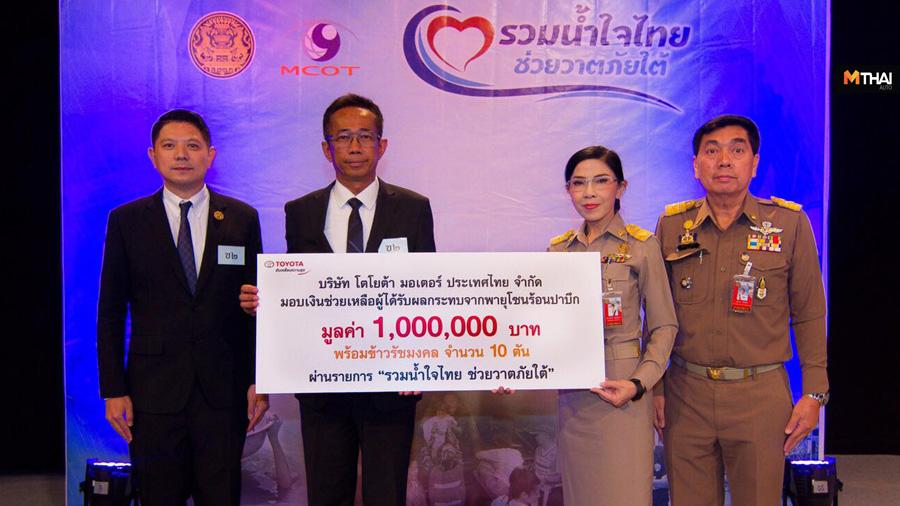 Toyota ข่าวรถยนต์ บริษัท โตโยต้า มอเตอร์ บริษัท โตโยต้า มอเตอร์ ประเทศไทย จำกัด ปาบึก ผู้ประสบสาธารณภัย รถยนต์ รวมน้ำใจไทย ช่วยวาตภัยใต้ โตโยต้า