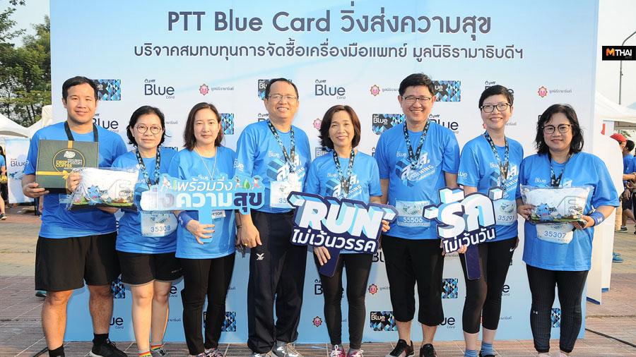 PTT Blue card PTT Blue Cardวิ่งส่งความสุข PTTOR บริษัท ปตท. จำกัด (มหาชน) ปตท. วิ่งการกุศล