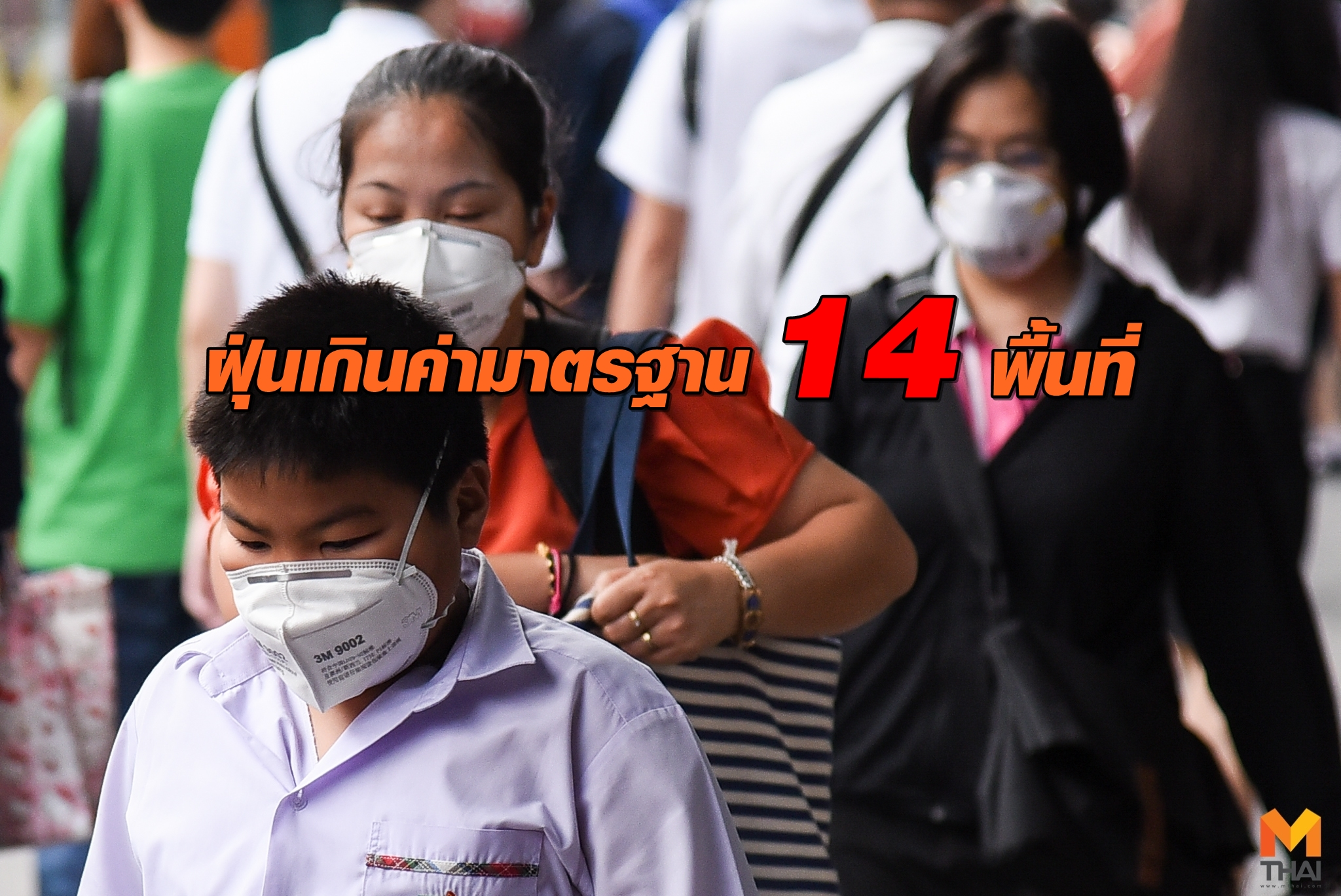 PM 2.5 กรมควบคุมมลพิษ ฝุ่นละออง