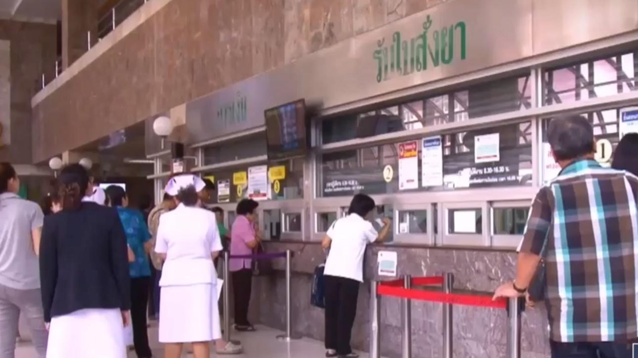 ข่าวMono29 ค่ารักษาพยาบาล โรงพยาบาลเอกชน