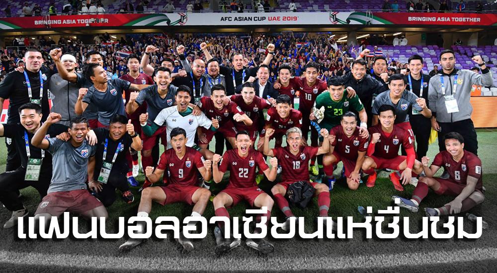 ช้างศึก ทีมชาติไทย มาเลเซีย อาเซียน อินโดนีเซีย เมียนมาร์ เวียดนาม เอเชียน คัพ