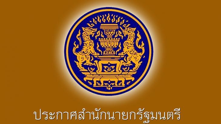 ข่าวสดวันนี้ ข่าวเลือกตั้ง สำนักนายกรัฐมนตรี เลือกตั้ง 2562