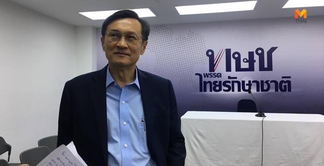 ข่าวสดวันนี้ จาตุรนต์ ฉายแสง พรรคการเมือง พรรคไทยรักษาชาติ