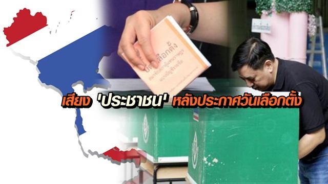 เลือกตั้ง 62