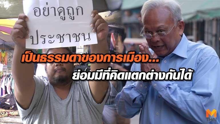 กปปส. การเมืองไทย ข่าวภูมิภาค พลังประชาชาติไทย สุเทพ เทือกสุบรรณ