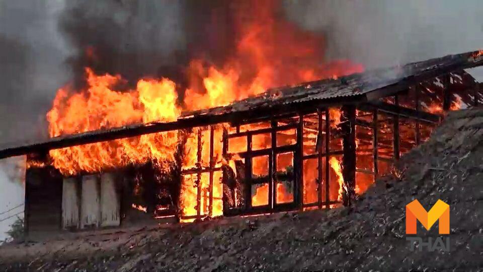 ข่าวสดวันนี้ บ้านโบราณ ไฟไหม้