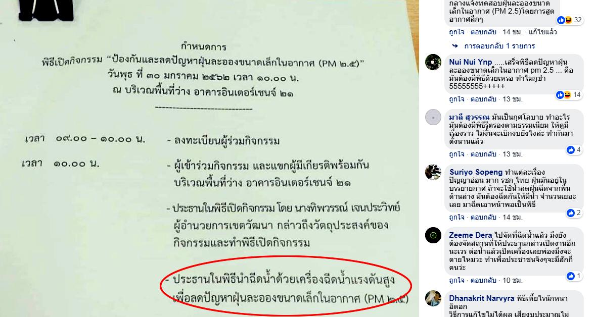 PM2.5 ข่าวสดวันนี้ ฝุ่นละออง ราชการไทย
