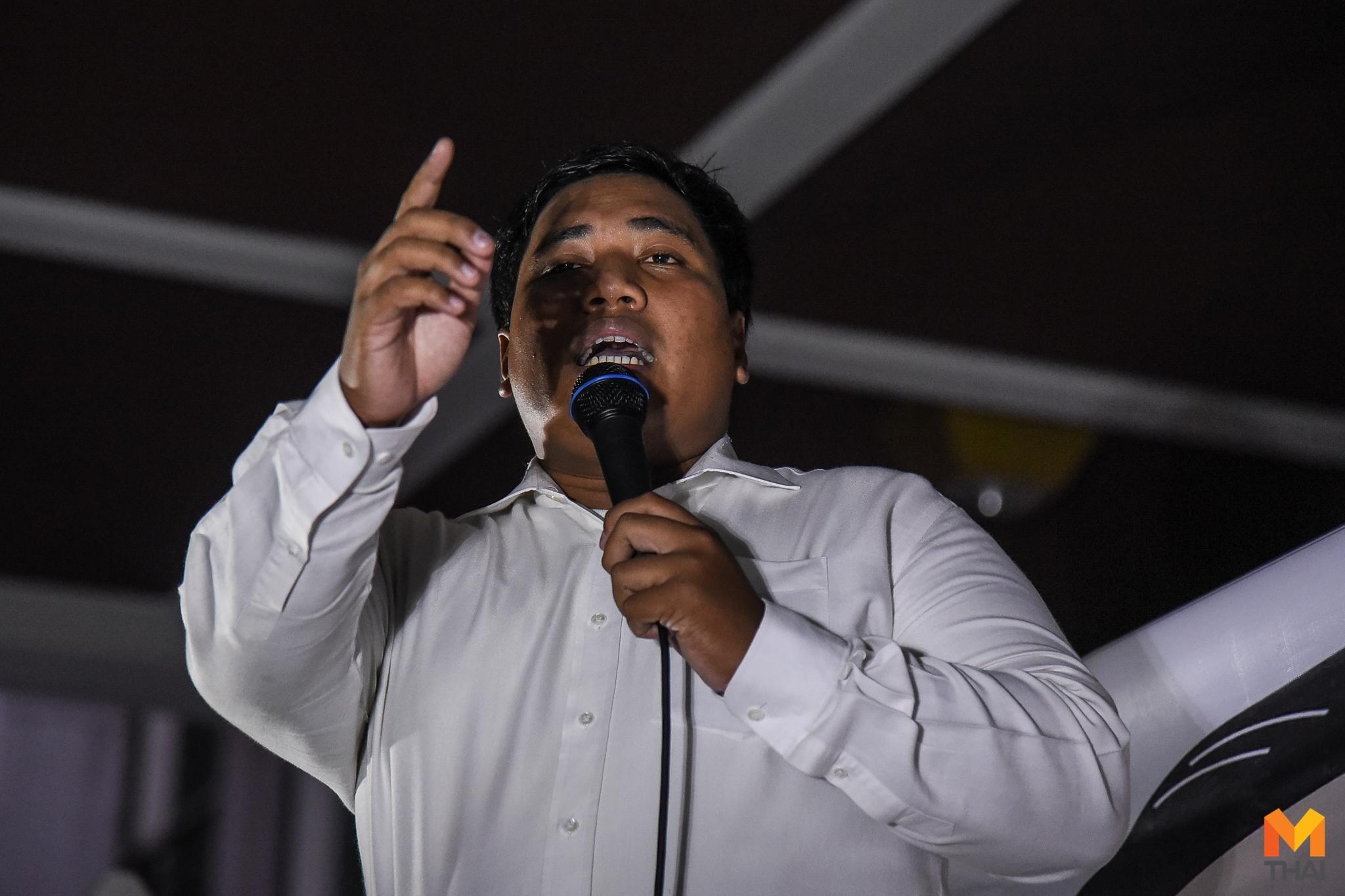 กลุ่มคนอยากเลือกตั้ง การเมืองไทย จ่านิว
