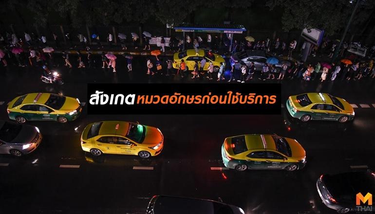 แท็กซี่ แท็กซี่ครบอายุ แท็กซี่หมดอายุ