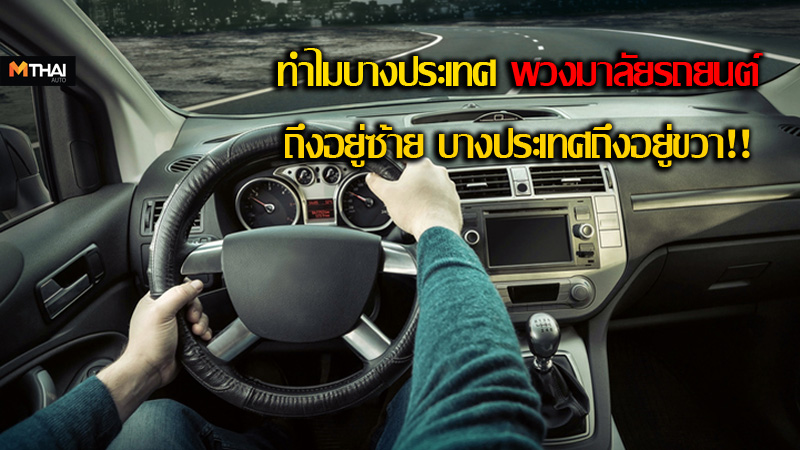 พวงมาลัย พวงมาลัยรถ พวงมาลัยรถยนต์ เคล็ดลับรถยนต์