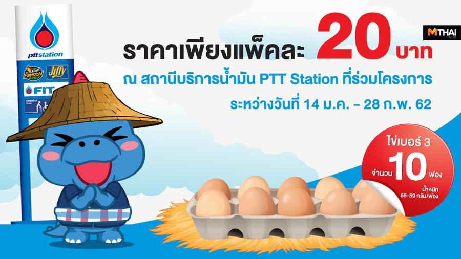 PTT PTT Station ข่าวรถยนต์ ปตท. พีทีที สเตชั่น ไข่ไก่