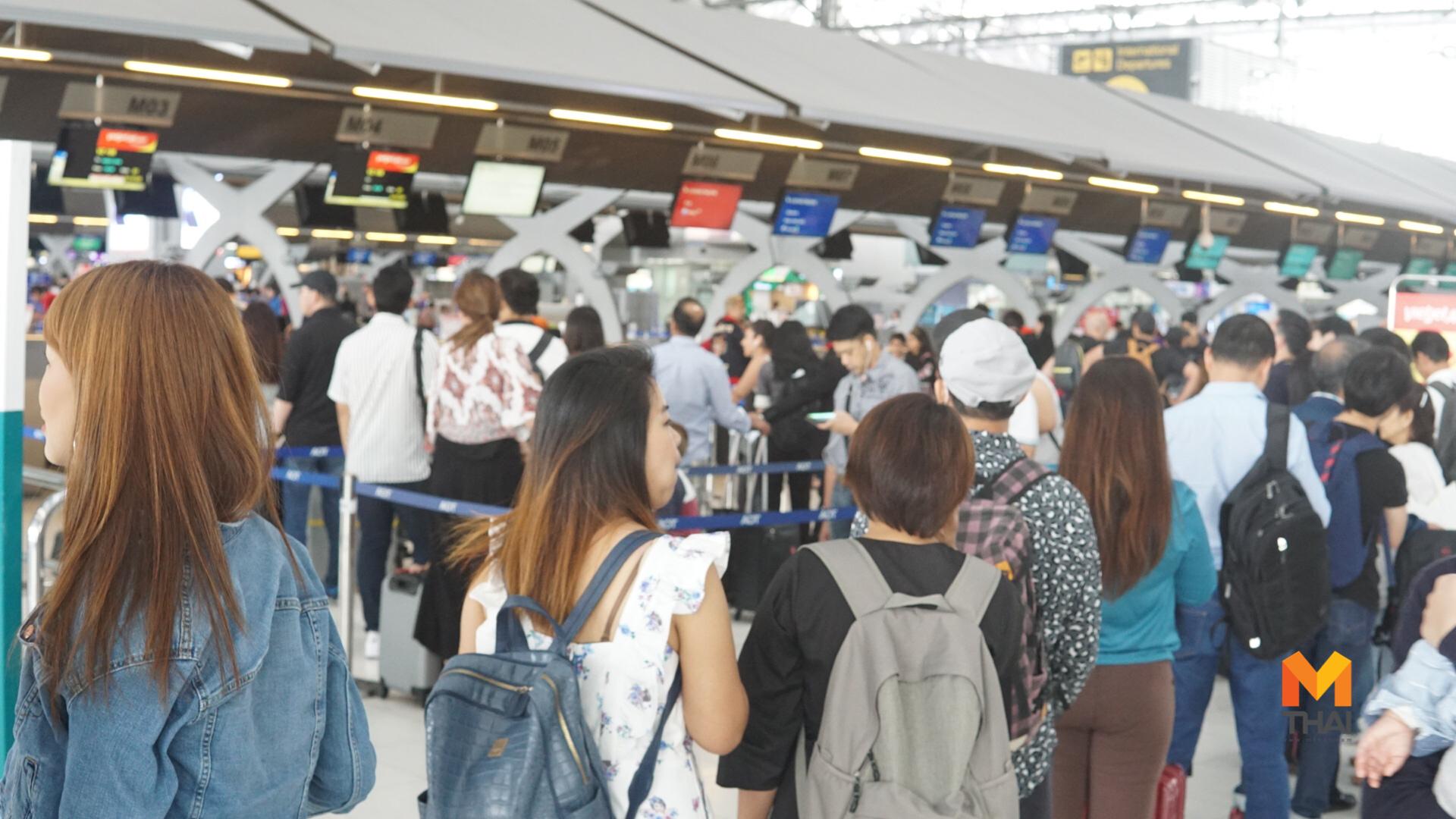 E-Visa on Arrival ข่าวสดวันนี้ สนามบิน