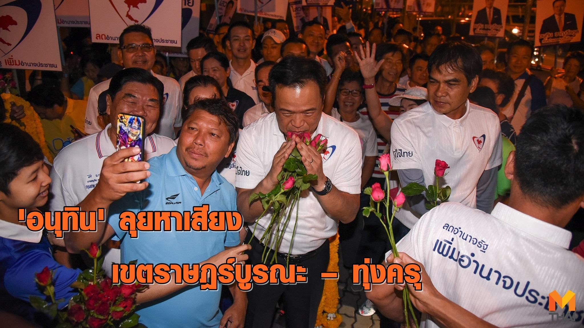 พรรคภูมิใจไทย อนุทิน อนุทิน ชาญวีรกูล เลือกตั้ง