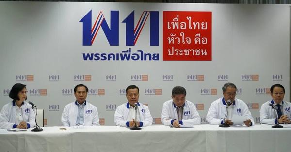การเมือง พรรคเพื่อไทย เลือกตั้ง2562