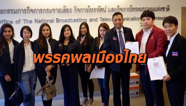 NETFLIX ซีรีส์ SEX EDUCATION พรรคพลเมืองไทย