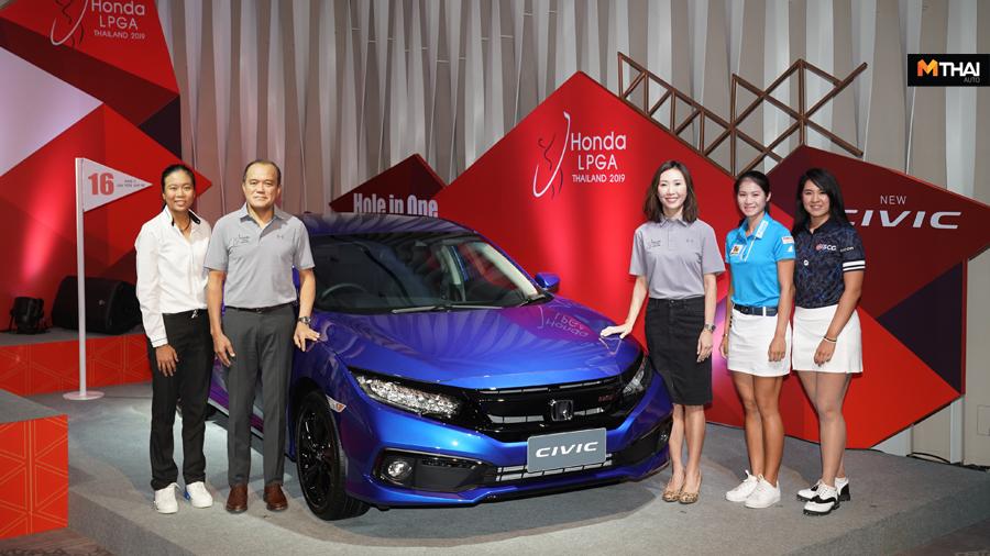 HONDA Honda LPGA Thailand Honda LPGA Thailand 2019 บริษัท ฮอนด้า ออโตโมบิล (ประเทศไทย) จำกัด ฮอนด้า ฮอนด้า ซีวิค ฮอนด้า แอลพีจีเอ ไทยแลนด์ 2013