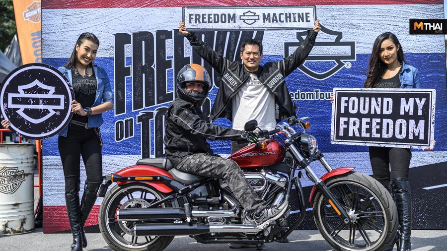 Freedom on Tour Harley Davidson งานมอเตอร์ไซค์ มอเตอร์ไซค์ ฮาร์ลีย์-เดวิดสัน ฮาร์ลีย์-เดวิดสัน ประเทศไทย
