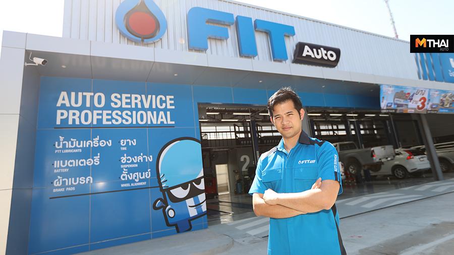 FIT Auto PTT PTT Lubricants ข่าวรถยนต์ น้ำมันหล่อลื่น ปตท. บริษัท ปตท. ปตท.