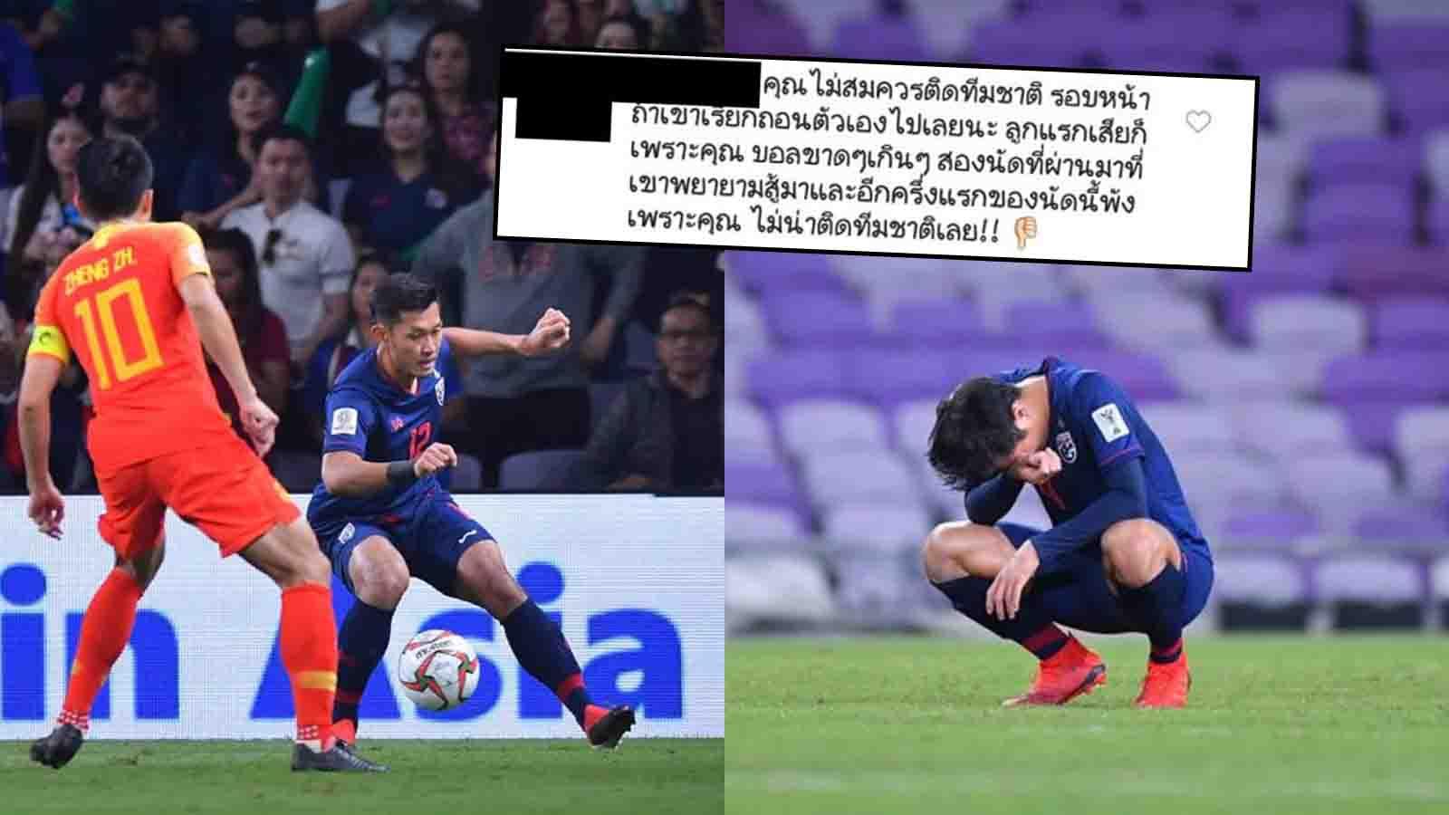 ชนานันท์ ป้อมบุปผา ทีมชาติไทย เฉลิมพงษ์ เกิดแก้ว เอเชียนคัพ 2019