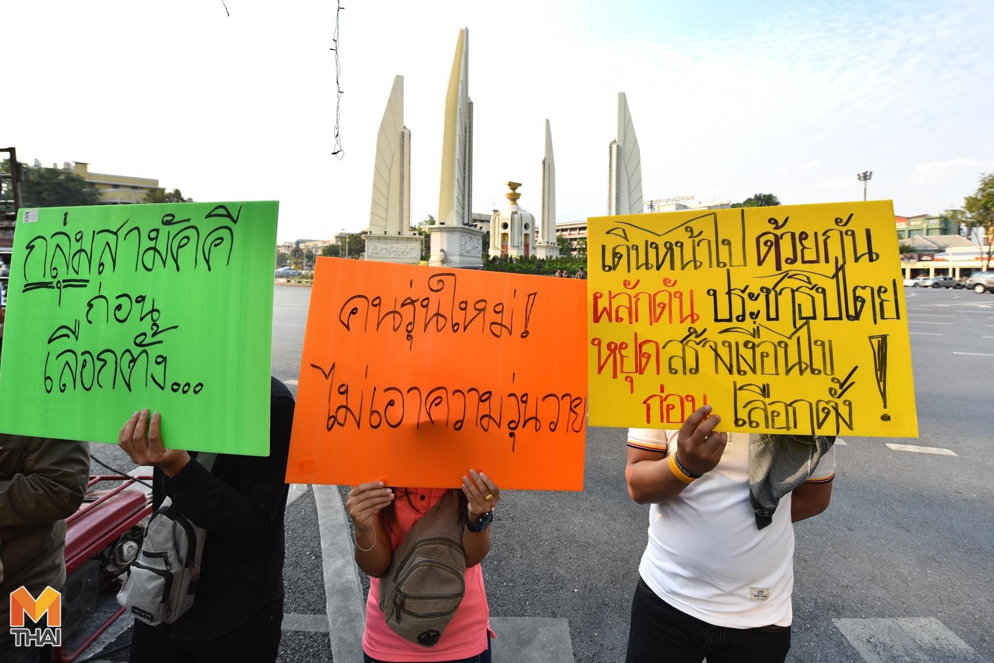 กลุ่มคนอยากเลือกตั้ง กลุ่มสามัคคีก่อนเลือกตั้ง การเมืองไทย