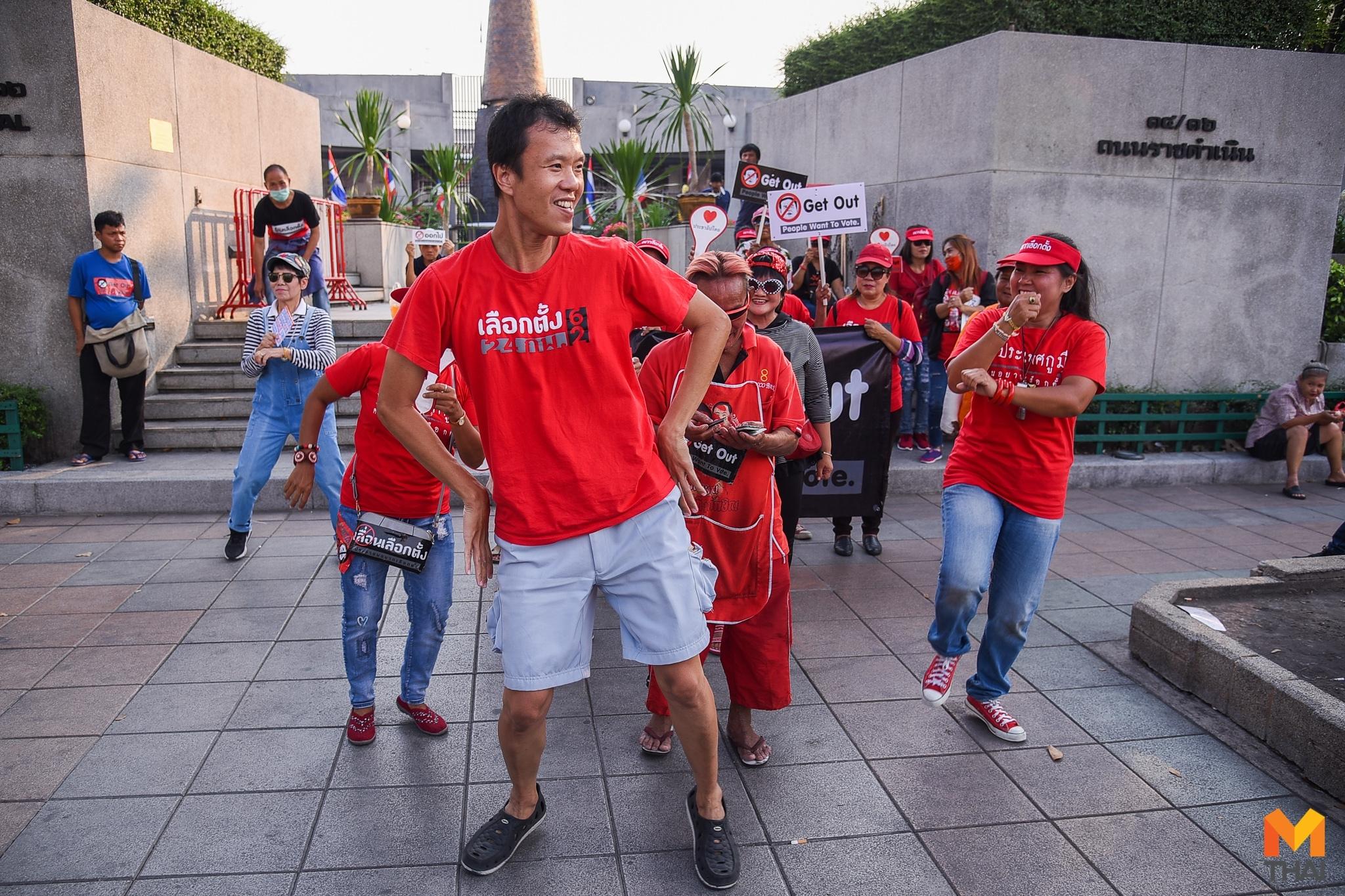 กลุ่มคนอยากเลือกตั้ง การเมือง เอกชัย หงส์กังวาล