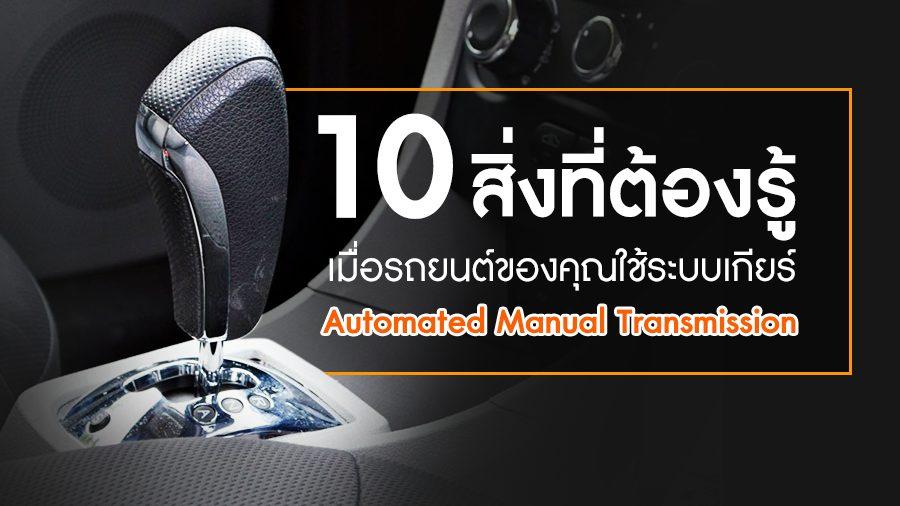 AMT Automated Manual Transmission รถเกียร์ออโต้ ระบบเกียร์ เกียร์ เกียร์ธรรมดา เกียร์อัตโนมัติ เคล็ดลับรถยนต์