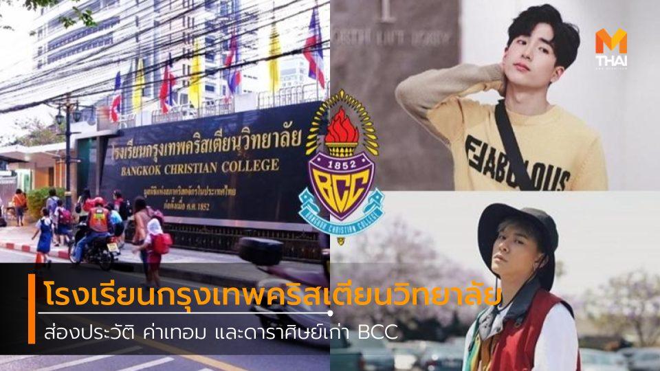 Bangkok Christian College BCC กรุงเทพคริสเตียน ค่าเทอมโรงเรียนกรุงเทพคริสเตียนวิทยาลัย จตุรมิตร ฌอห์ณ จินดาโชติ ดาราศิษย์เก่า นน ชานน สันตินธรกุล พีท พีระ เทศวิศาล ศิษย์เก่าโรงเรียนกรุงเทพคริสเตียนวิทยาลัย โรงเรียนกรุงเทพคริสเตียน โรงเรียนชายล้วน โอ วรุฒ วรธรรม