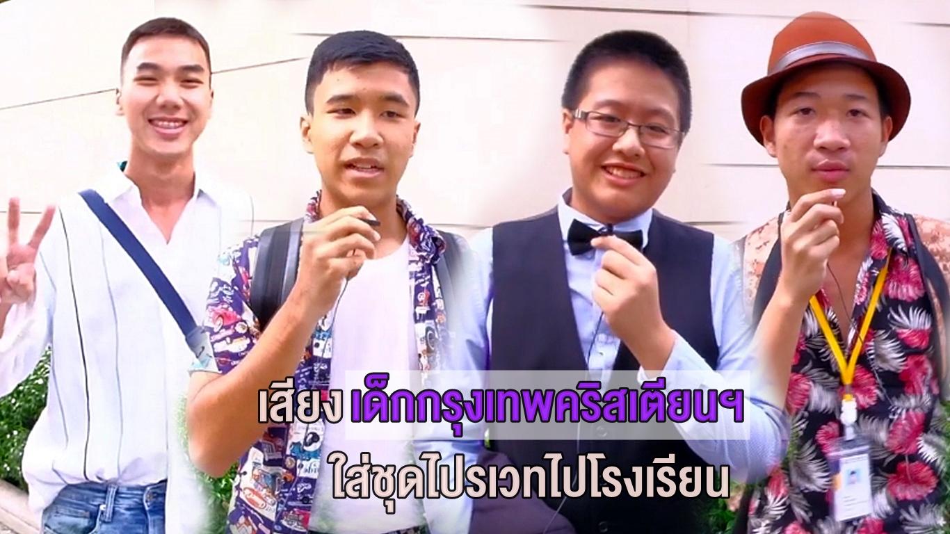 Bangkok Christian College ชุดนักเรียน ชุดไปรเวท นักเรียนม.ปลาย เด็กกรุงเทพคริสเตียน โรงเรียนกรุงเทพคริสเตียน