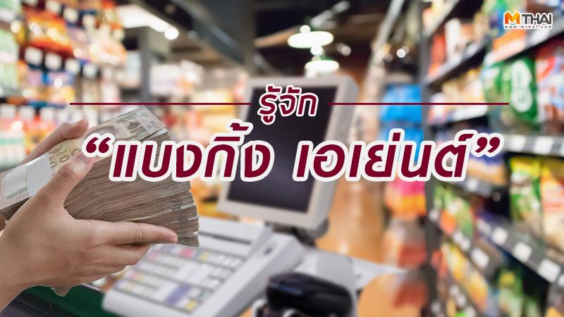 ตัวแทนธนาคารพาณิชย์ บริการทางการเงิน ฝากเงินที่เซเว่น แบงกิ้งเอเย่นต์