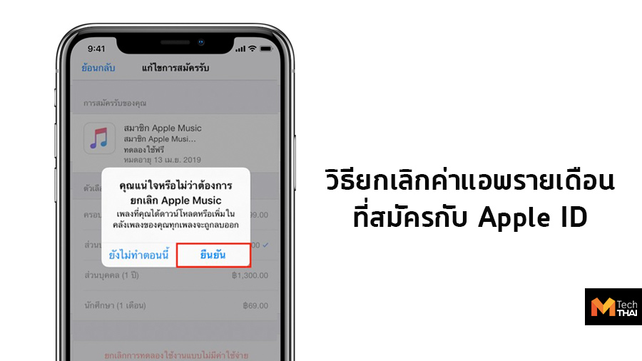 App Store technic tips เทคนิค