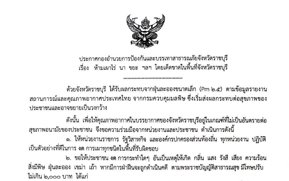 ข่าวสดวันนี้ ราชบุรี ห้ามเผา