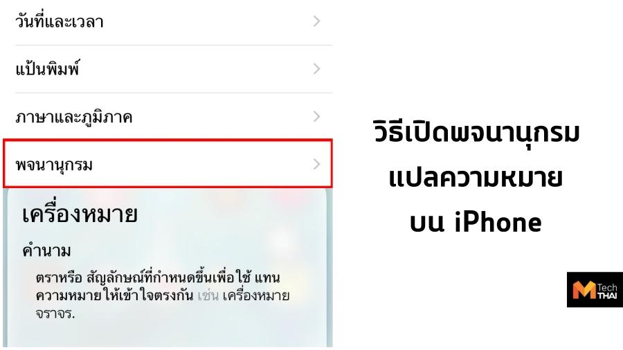 iOS 12 tips ข่าว apple มือถือ iPhone เทคนิค