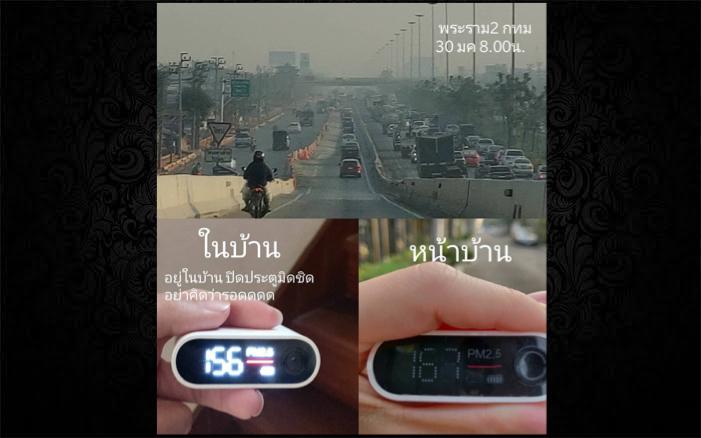 PM 2.5 ฝุ่นละออง พระราม 2