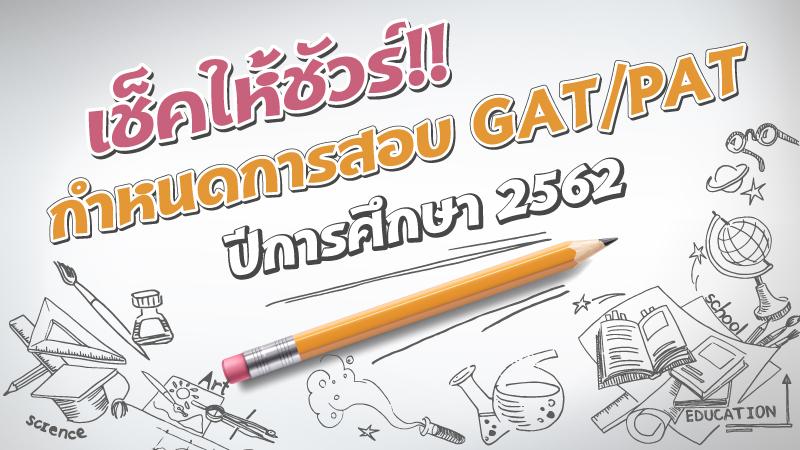 dek62 GAT-PAT การศึกษา ตารางสอบ ตารางสอบ GAT/PAT สอบ GAT PAT