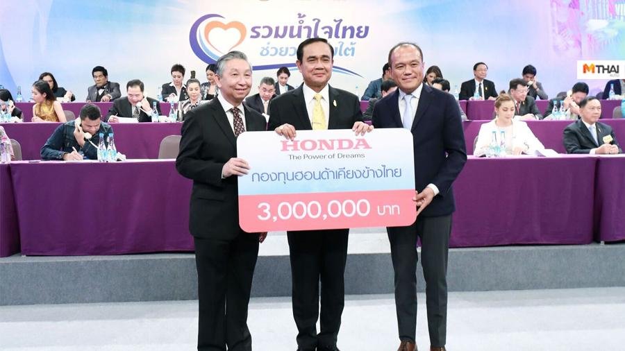 18 จังหวัดภาคใต้ HONDA กองทุนฮอนด้าเคียงข้างไทย ช่วยเหลือผู้ประสบภัย นายกรัฐมนตรี บริษัท อสมท จำกัด (มหาชน) บริษัท ฮอนด้า ออโตโมบิล (ประเทศไทย) จำกัด บริษัท เอ.พี. ฮอนด้า จำกัด บริษัท เอเชี่ยนฮอนด้า มอเตอร์ จำกัด บริษัท ไทยฮอนด้า แมนูแฟคเจอริ่ง จำกัด พล.อ.ประยุทธ์ จันทร์โอชา พายุโซนร้อนปาบึก มูลนิธิฮอนด้าประเทศไทย รวมน้ำใจไทย ช่วยวาตภัยใต้