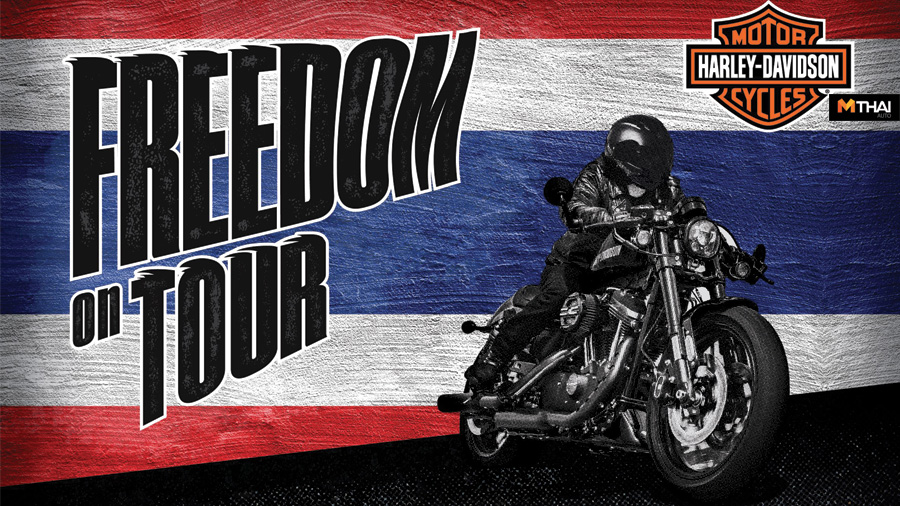 Freedom on Tour Harley Davidson More Roads to Harley-Davidson Softail Sportster Touring ซอฟเทล ทัวร์ริ่ง นายธนบดี กุลทล สปอร์ตสเตอร์ ฮาร์ลีย์-เดวิดสัน ประเทศไทย