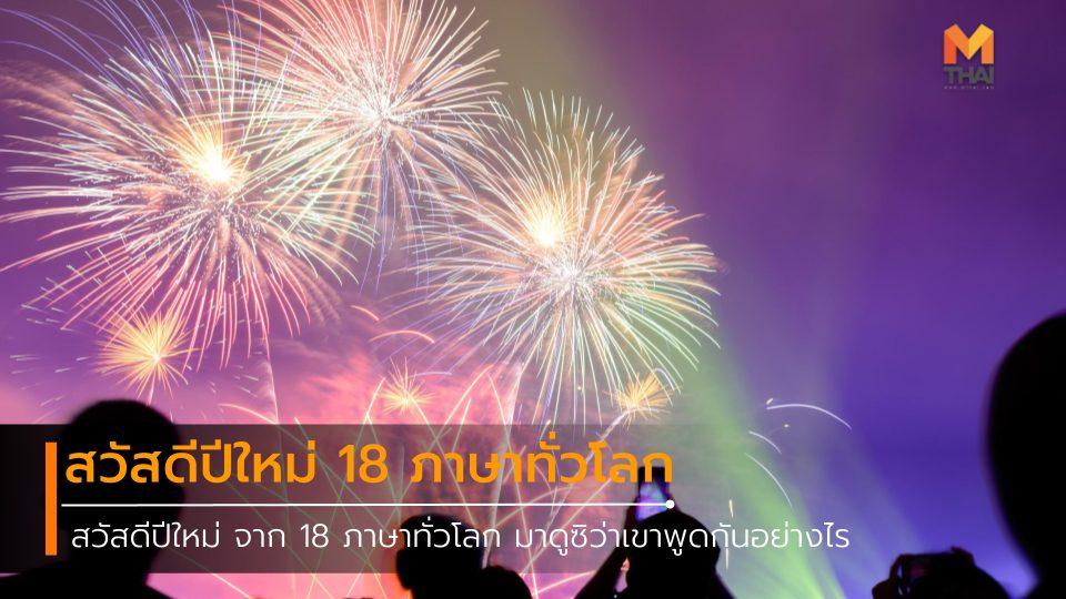 คำอวยพรวันปีใหม่ ภาษาทั่วโลก วันปีใหม่ สวัสดีปีใหม่