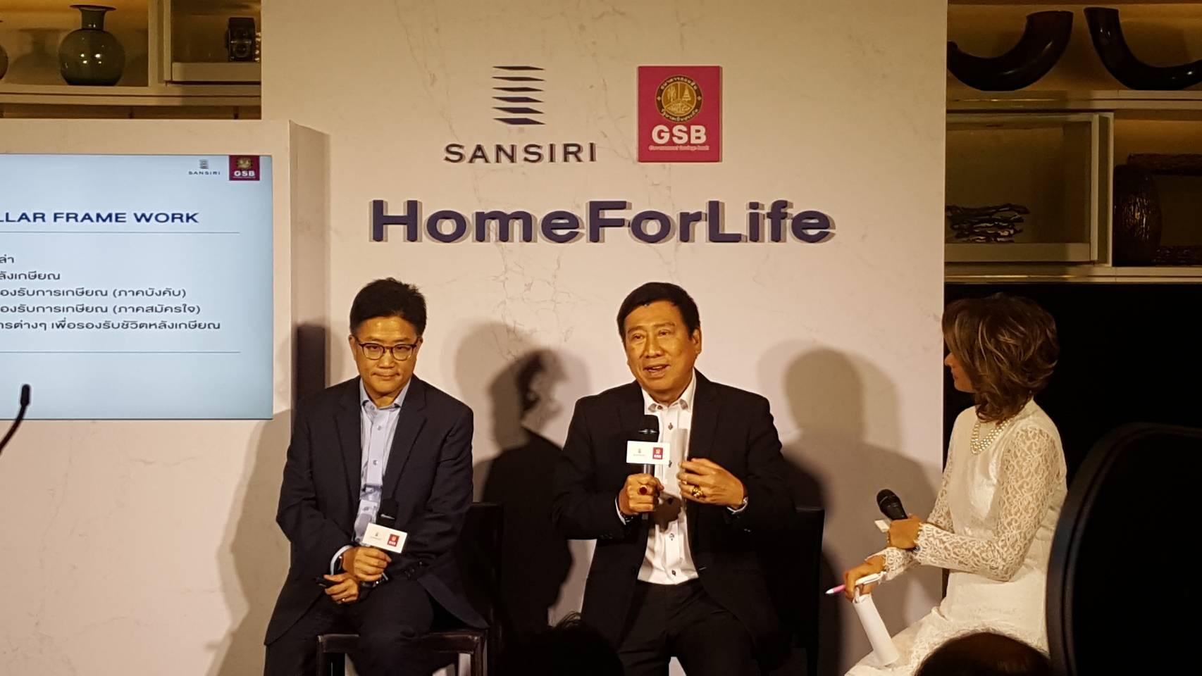 HomeForLife Reverse Mortgage ธนาคารออมสิน สินเชื่อที่อยู่อาศัยรูปแบบใหม่ แสนสิริ