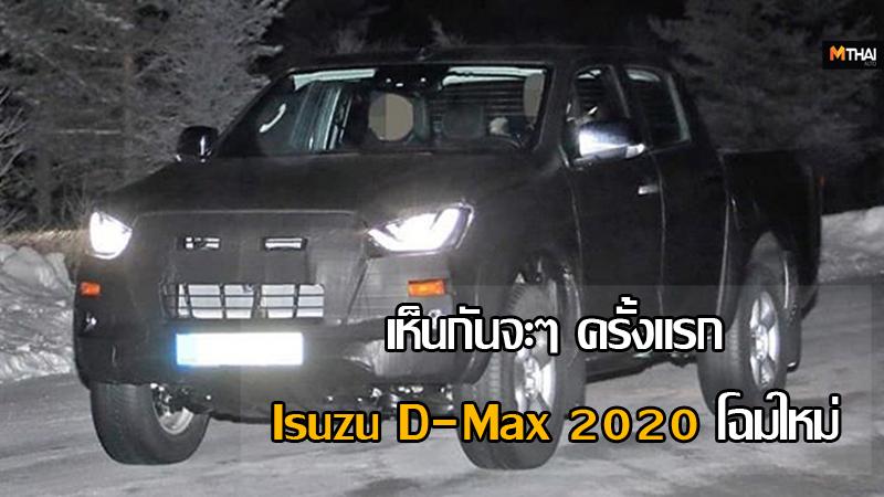 d-max D-Max 2020 isuzu Isuzu D-Max Isuzu D-Max 2020 กระบะอีซูซุ ภาพหลุด รถใหม่ อีซูซุ อีซูซุ ดีแมคซ์
