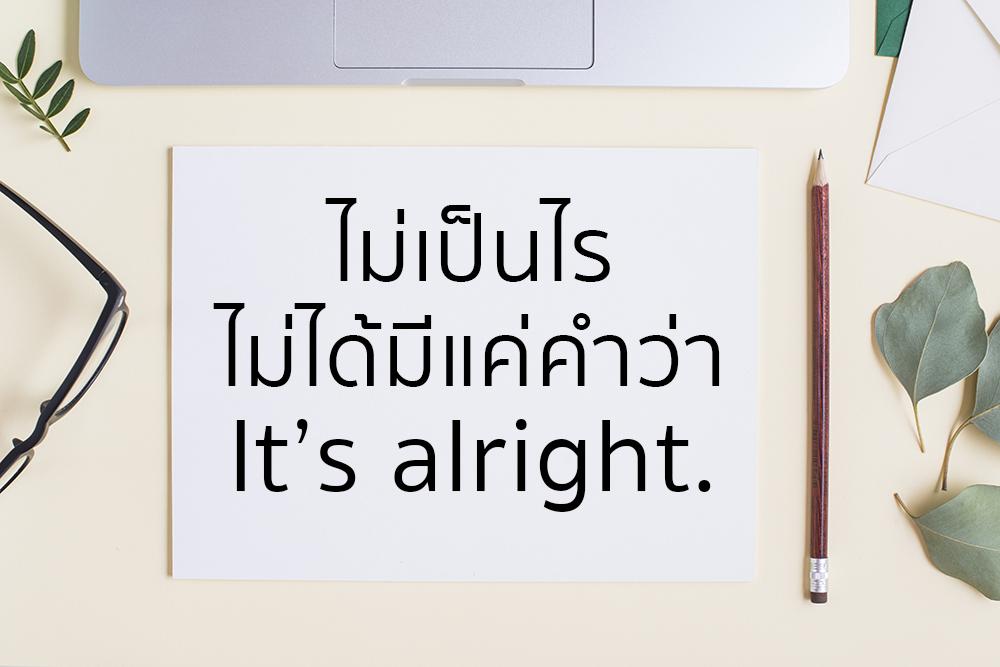 It's alright คําศัพท์ภาษาอังกฤษ ประโยคภาษาอังกฤษ ฝึกภาษาอังกฤษ ภาษาอังกฤษ ภาษาอังกฤษง่ายนิดเดียว ภาษาอังกฤษพื้นฐาน สอนภาษาอังกฤษ เรียนภาษาอังกฤษด้วยตนเอง ไม่เป็นไร