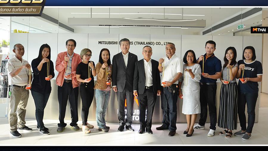 Mitsubishi Mitsubishi Motors ข่าวรถยนต์ จัดแคมเปญ พิธีมอบรางวัล มิตซูบิชิ แคมเปญ