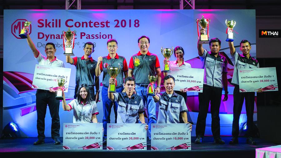 mg MG Skill Contest การแข่งขันทักษะด้านงานบริการ บริษัท เอ็มจี เซลส์ (ประเทศไทย) จำกัด